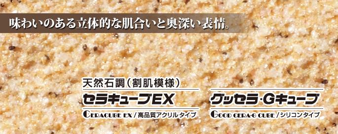 セラキューブEX/グッセラ・Gキューブ